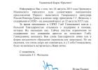 Мосгорсуд изменил предпринимателю Глебу Фетисову меру пресечения на домашний арест