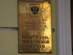 Центр «Бизнес против коррупции» принял участие в выездном заседании Межведомственной рабочей группы при Генеральной Прокуратуре в Московской области